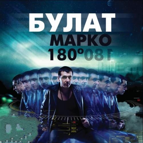 Marko bulat 180 stepeni 2013