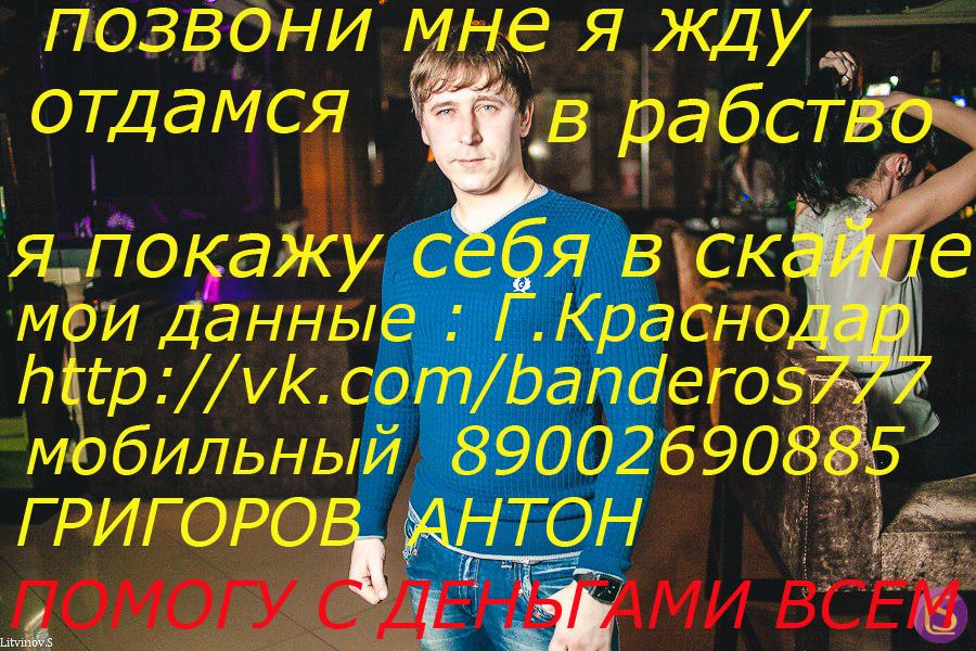 Антон Григоров попался на развод !