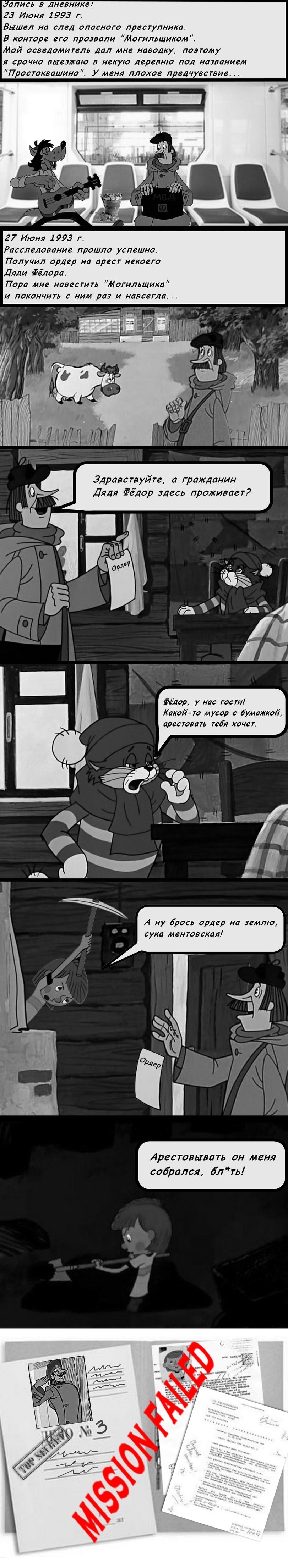 Комиксы-простоквашино-песочница-965374