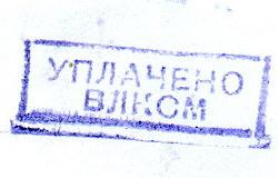уплочено_cr