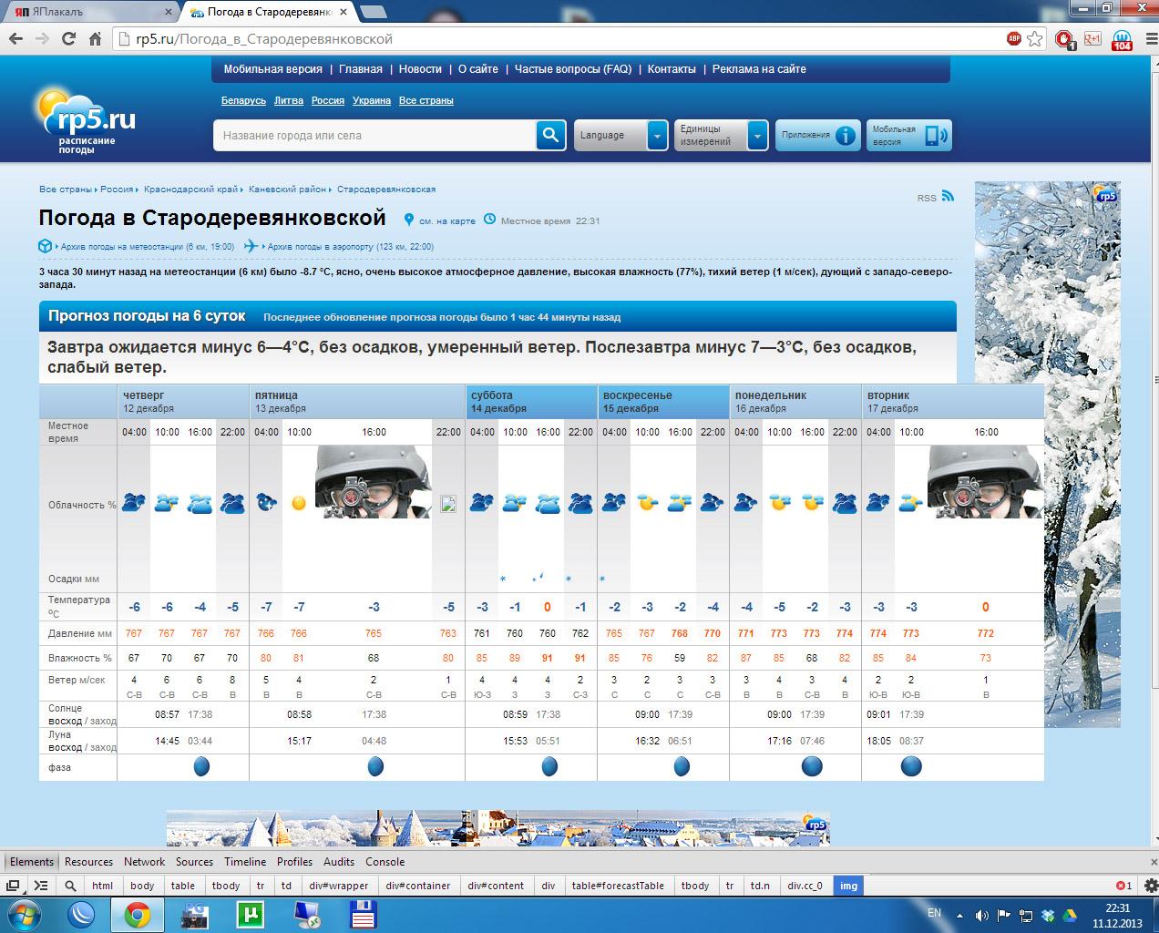 Скриншот 2013-12-11 22.31
