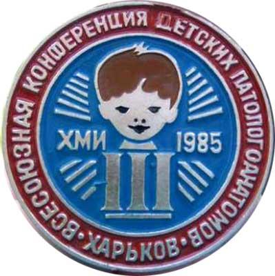 Конференция детский патологоанатомов