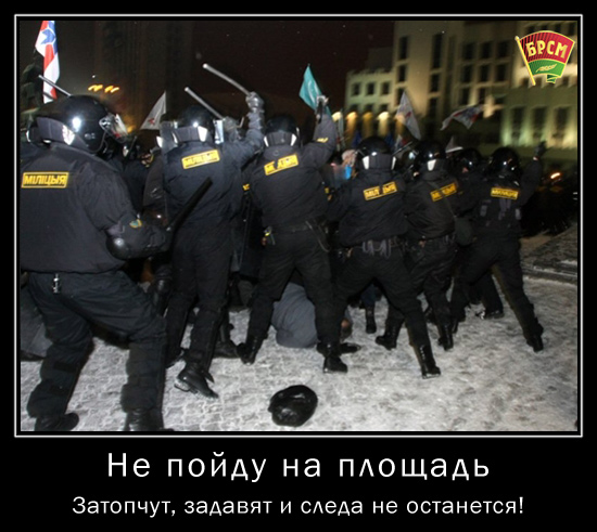 БРСМ Минск. Это не майдан