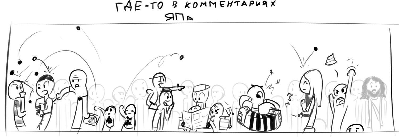 Комиксы-комментарии-