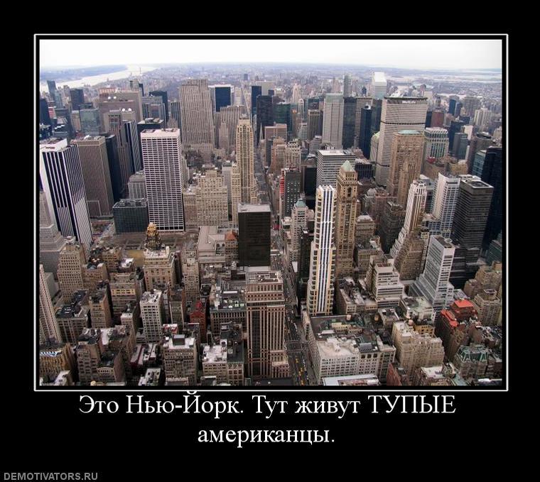 413468_eto-nyu-jork-tut-zhivut-tupyie-amerikantsyi