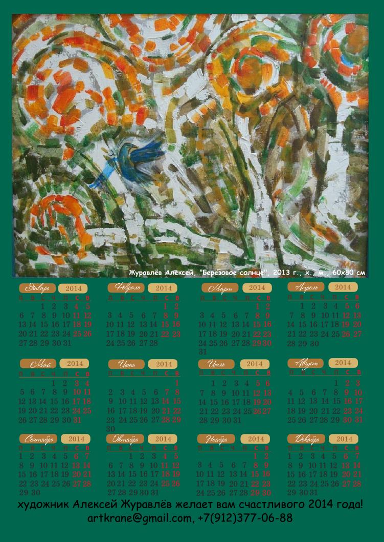 Календарь 2014 зел