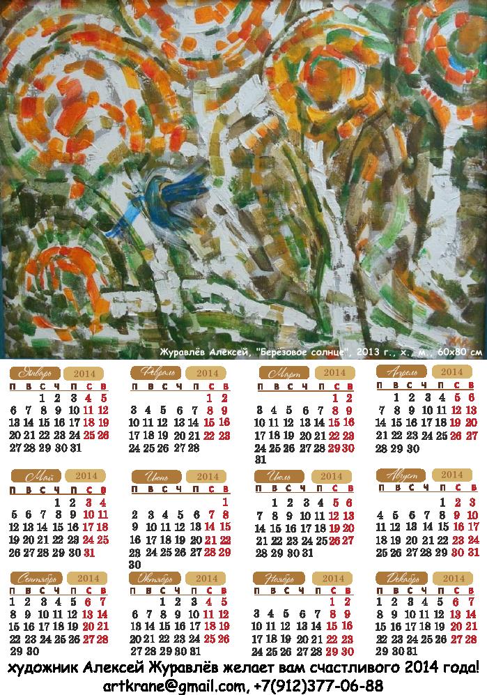Календарь 2014 бел