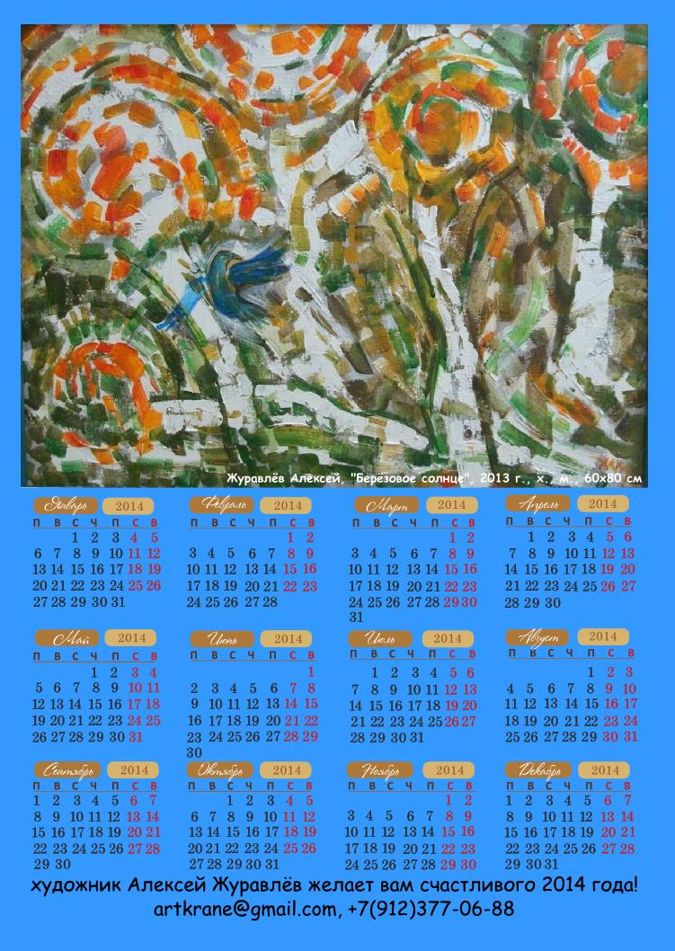 Календарь 2014 гол