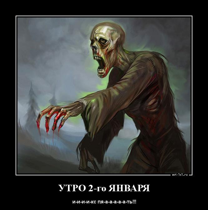 1356123961_UTRO-2-go-YaNVARYa_wot-lol.ru