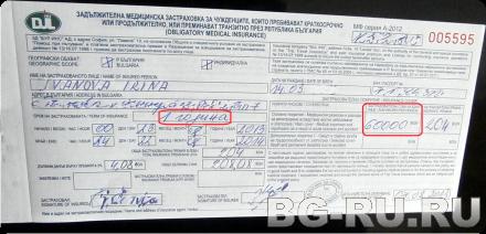 Медицинская страховка для Болгарии