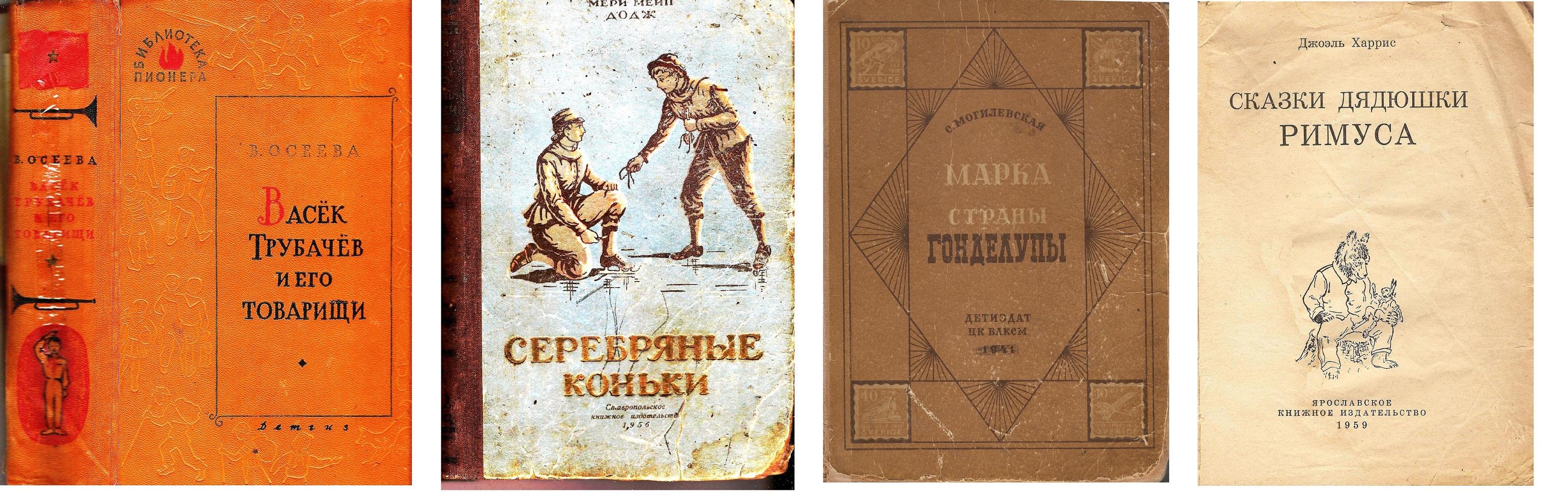 Васек трубачев и его товарищи раскраска