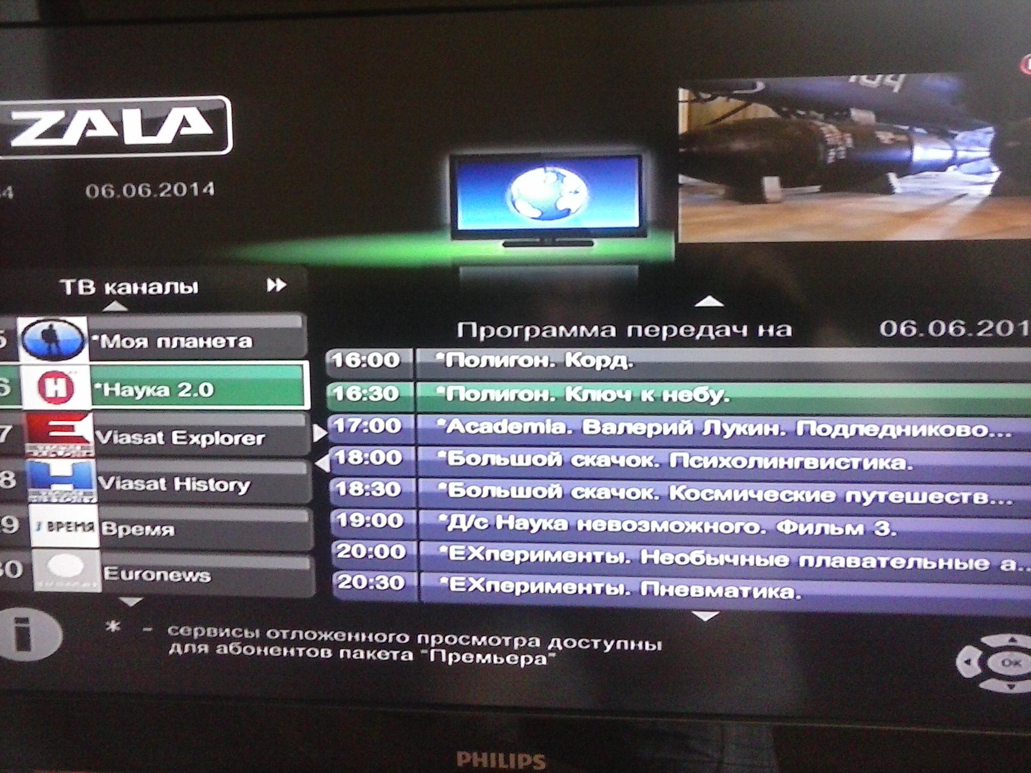 Цифровое ТВ Беларусь