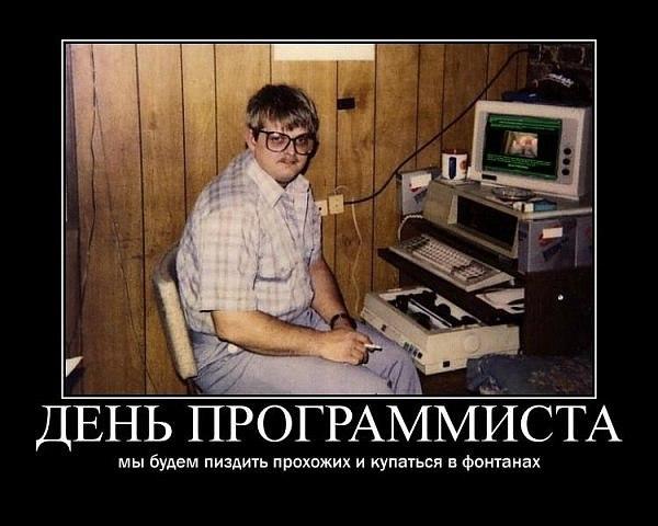 Программисты сегодня