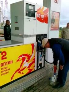 Контрольная проба бензина Оптан