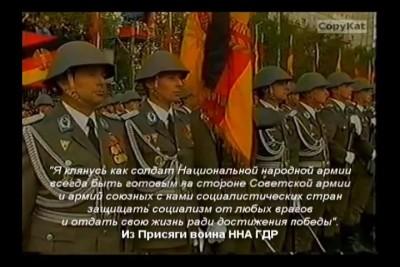 Армия ГДР