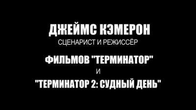 Терминатор: Генезис | Джеймс Кэмерон о новом фильме | Paramount Pictures Russia