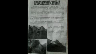 Крушение поезда на перегоне Ерал-Симская