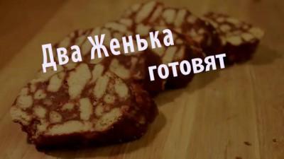 Два Женька готовят... Шоколадную колбасу