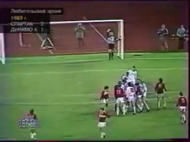 Золотой гол Шмарова 1989г.