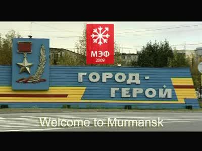 Реклама Мурманского экономического форума
