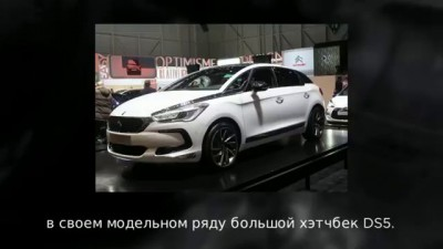 2016 Citroen DS5 Review 1080p #cars