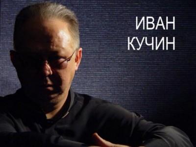 Иван Кучин - Давай, братан