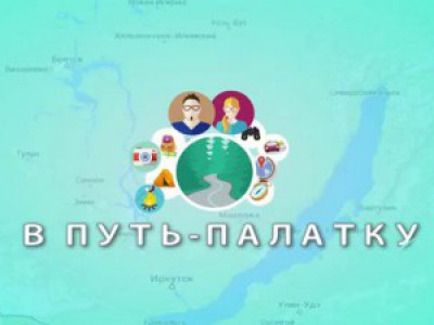 В путь-палатку - Зимний Ольхон / Выпуск 12