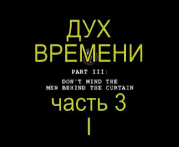"""Отрывок из фильма """"Дух времени"""""""
