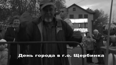 День города в Щербинке