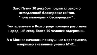 Московская показуха после террактов в Волгограде.