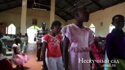 Африканская воскресная школа
