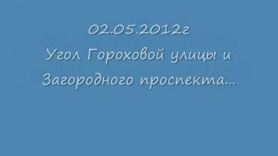 Развод на ул.Гороховой ( Активная гражданская позиция )