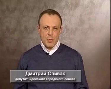 Одесский депутат Дмитрий Спивак ответил Аксенову по-одесски
