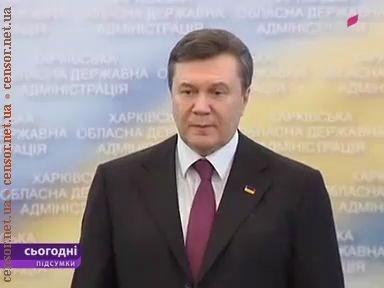 "Янукович и ""Балкантавра"""