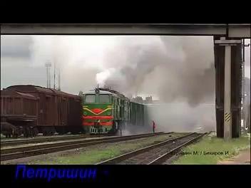 тепловоз сила(клип)