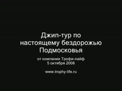 МОСКОВ ТРОФИ .НАШ УАЗ