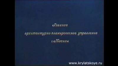 Жилой район Крылатское в Москве. 1985 год