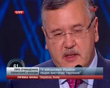 Гриценко призывает украинскую армию уничтожить добрых людей в крыму