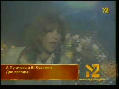 А.Пугачева & В.Кузьмин - Две звезды