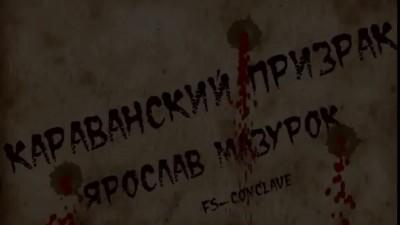 Ярослав Мазурок - инсценировка спецслужб