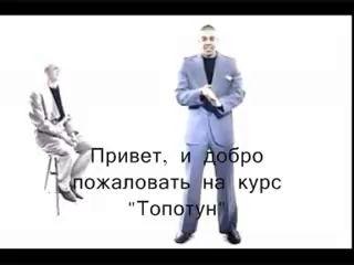 уроки танцев Топотуна