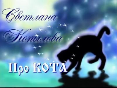 Светлана Копылова-Про кота