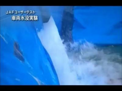 Японский тест на водопогружение автомобиля.