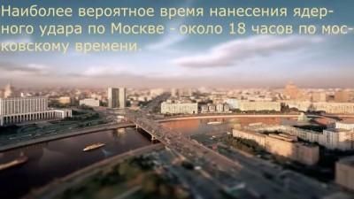 Ядерный удар по Москве. Модель МЧС