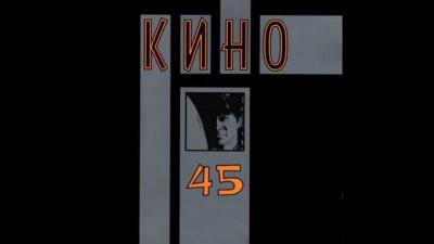 """""""На кухне"""" - Кино"""