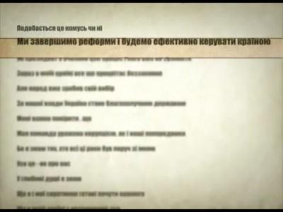 Украина Янукович Год Первый