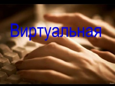 Виртуальная любовь