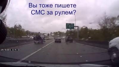 О вреде СМС за рулем