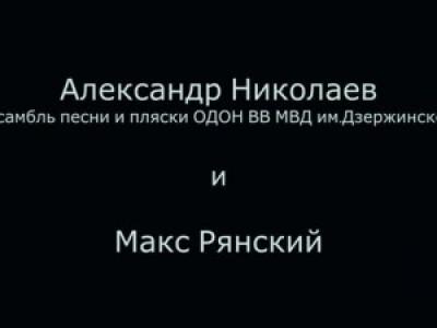 Александр Николаев и Макс Рянский - Непокорённый (Кипелов cover)