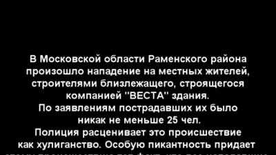 Как чеченцы местных жителей толерантности учили